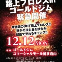 [DDT路上・福岡・ゴールドジム、エニウェアフォール3WAYタッグマッチ]12/12(月)DDT 福岡・ゴールドジム