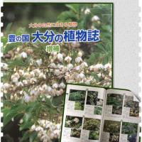 豊の国 大分の植物誌