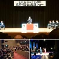 2016.12.3 県政報告会&歌謡ショー