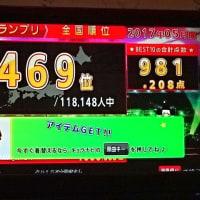 超ドMカラオケ&W99ゲット~♪♪