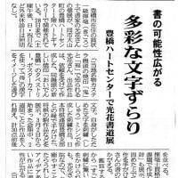 東日新聞に掲載されました!「豊橋ハートセンター」