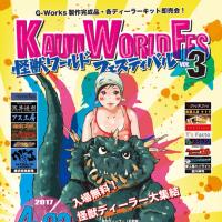 KAIJU WORLD FES 怪獣ワールドフェスティバルVOL3!