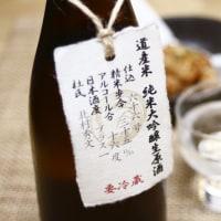 男山、道産米の逸品を味わう
