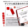 モーショングラフィックス・デジタル紙芝居の制作マニュアル
