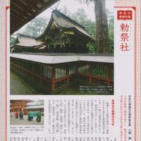 八代宮と藤崎八幡宮と菊池神社・日本の神社113