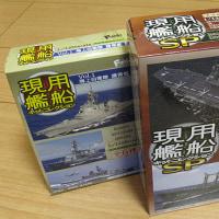 現用艦船キットコレクションSP届いた!