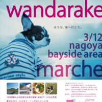 名古屋でわんこイベント「wandarake」開催決定