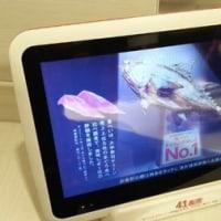タブレット注文 (笑) 魚べい(魚米)東習志野店