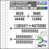 解答[う山先生の分数][2017年5月25日]算数・数学天才問題【分数507問目】