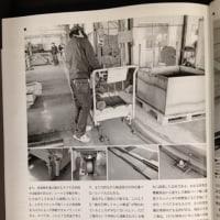 工場内搬送用のトロッコ・レール・ターンテーブルが専門誌に!!