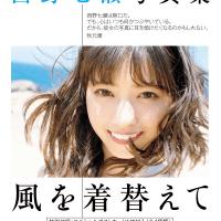 乃木坂46 西野七瀬 2nd写真集『風を着替えて』 9/27発売