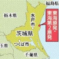 【衝撃】東海村・ 放射能の恐怖 ずさんな管理が招いた悲劇 【悲劇】