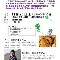 11月20日(日)は、大阪生野教会で、ハープ・歌と、おはなしの催しあります。