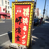 """東灘区2号線南の""""味濱ラーメン"""""""