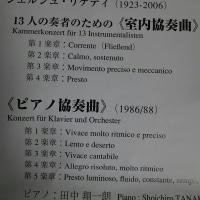 作曲家 ジェルジュ・リゲティ 没後10年記念コンサート 6/3