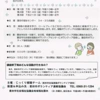 豊田市ボランティア連絡協議会より...②