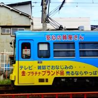 北天下茶屋駅:阪堺電車