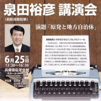 2025万博の日本誘致に反対討論