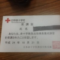赤十字救急法指導員講習会