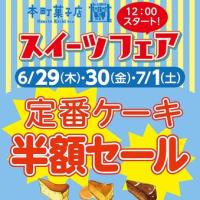 今日からスタート★本町菓子店・スイーツフェア