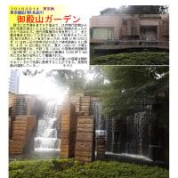 噴水・水-47 御殿山ガーデン