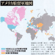 地政学からみる(覇権国・アメリカの現状)