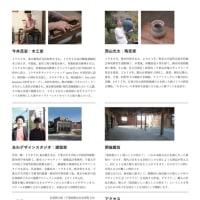 デザイン&クラフト展 @長須賀小屋
