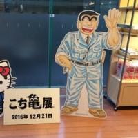情報企画 株主総会&こち亀展