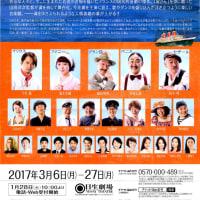 山田洋次演出「マリウス」と日比谷高校二部演劇部「マリウス」