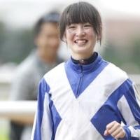 10月9日の東京競馬 菜七子6R勝った!
