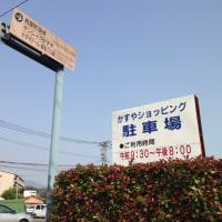 ハルマチ秋セール2016 10/15(土)朝9時~!福岡の質屋ハルマチ原町質店