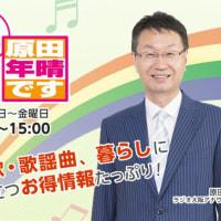 ラジオ大阪に生出演(^^;)