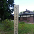 八幡市 西山廃寺(足立寺)跡と瓦窯跡