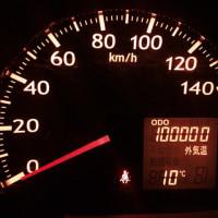 お〜ちょうど10万キロ!