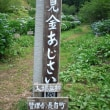 ♪七里川温泉と、野見金あじさい園♪
