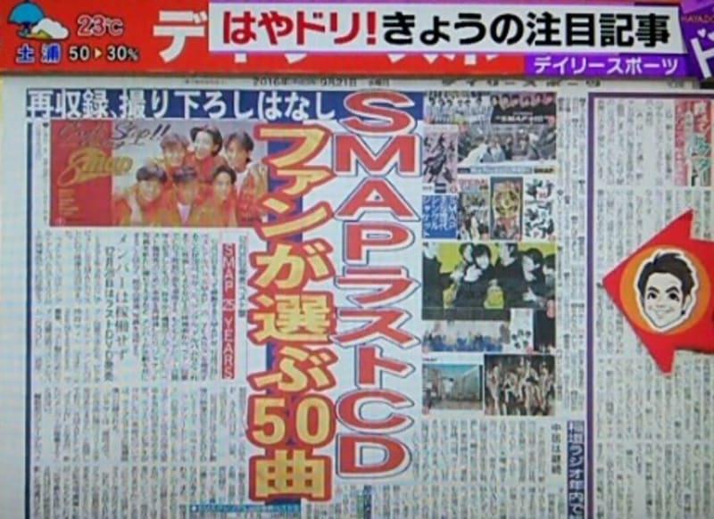 SMAP 25周年☆BESTアルバム発売決定!!(・∀・)みんなで決める!みんなのベスト☆
