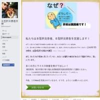 B型肝炎患者支援のフェイスブック アップしました!
