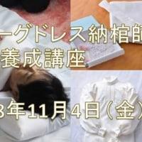 新しい納棺スタイル…勉強会に来ませんか?
