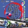 出演時間変更のお知らせ【本郷台駅前祭り】