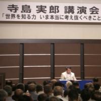 寺島実郎日本総研理事長講演会
