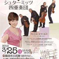 『 日下部かおり&シュターミッツ四重奏団 コンサート』