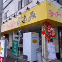 【新店】ひふみの塩@らーめん・つけ麺のひふみ