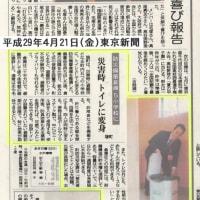 茨城県境町のシティプロモーションや小学校敷地内への防災倉庫の設置、地域おこし協力隊の記事が新聞に掲載されました。
