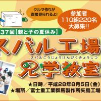 第37回〔親と子の夏休み〕スバル工場見学教室☆☆☆