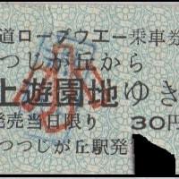硬券追究0027 南薩鉄道ロープウェー