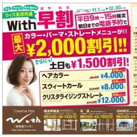 【最大2,000円OFF】Withの早割!好評実施中∩・∀・∩