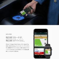 Apple Payが日本で始まった。