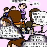 12月1日(木)手縫いの雑巾♪