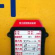 キヤ、カモレ…名古屋駅他。
