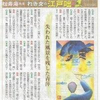 ■松寿庵先生・第233講